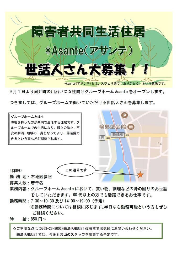 障害者共同生活住居 Asante(アサンテ)世話人さん大募集!!